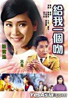Won't You Give Me A Kiss? (DVD) (New Version) (Hong Kong Version)