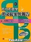Yu Mang Yu Yao Xue Ying Wen Ti An Yu Bao Gao(1DV