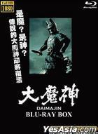 大魔神 (Blu-ray) (珍藏版套裝) (台灣版)