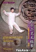 San Shi Er Shi Tai Ji Quan -  Zhong Guo Wu Shu Duan Wei Zhi - [ Si Duan ]