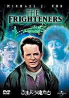The Frighteners (DVD) (First Press Limited Edition) (Japan Version)