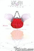 SHEN XUE ZUO PIN 7 -  SONG NI YI GE MENG XIANG DE SHOU DAI  ( XIAO SHUO )