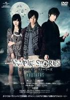 Vampire Stories Brothers (DVD) (Normal Edition) (Japan Version)