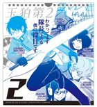 World Trigger 2020 Calendar (Comic Edition) (Japan Version)