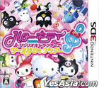 Hello Kitty and Sanrio Characters World Rock Star (3DS) (日本版)
