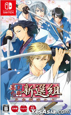 Bakumatsu Renka Shinsengumi Jinchuu Houkoku no Shi (Japan Version)