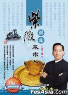 Zi Wei Suan Ming Bu Qiu Ren ( San )