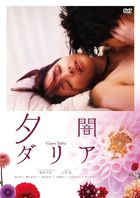 Yuyami Dahlia  (DVD) (Japan Version)