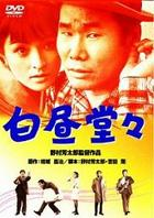 Hakuchu Dodo (DVD) (Japan Version)