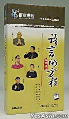Lecture Room - Yu Yan De Fang Cheng (VCD) (China Version)