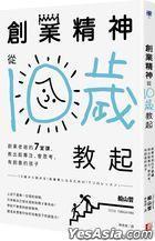 Chuang Ye Jing Shen , Cong10 Sui Jiao Qi : Chuang Ye Lao Ba De7 Tang Ke , Jiao Chu Neng Zhuan Zhu , Hui Si Kao , You Chuang Yi De Hai Zi