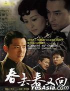 Chun Qu Chun You Hui (DVD) (End) (Taiwan Version)
