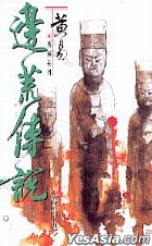 黄易异侠系列 - 边荒传说(第29卷)