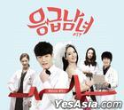 Emergency Couple OST (tvN TV Drama)