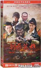 Jiao Fei Ying Xiong (DVD) (End) (China Version)