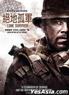 Lone Survivor (2013) (DVD) (Hong Kong Version)