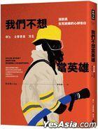 我們不想當英雄:消防員生死前線的心碎告白