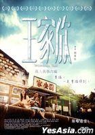 Wong Ka Yan (2015) (DVD) (Taiwan Version)