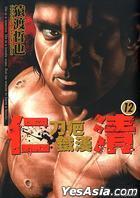 Dao Ba Tie Han Ren Qing (Vol.12)