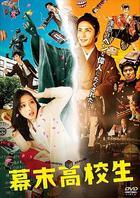 Time Trip App (DVD) (Normal Edition) (Japan Version)