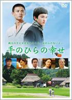 Tenohira no Shiawase (DVD) (Japan Version)