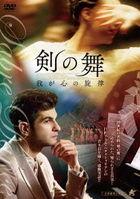 Sabre Dance (DVD) (Japan Version)
