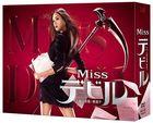 Miss Devil 人事惡魔·椿真子 DVD Box (日本版)