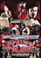 SOKUHOU DVD!SHIN NIHON PROWRES 2014 POWER STRUGGLE 11.8 OSAKA FURITSU TAIIKU KAIKAN-BODY MAKER (Japan Version)