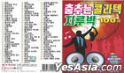 Dance Colatech Jirubak 100 Songs USB