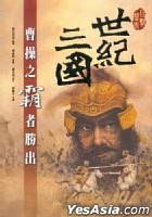 Shi Ji San Guo -  Cao Cao Zhi Ba Zhe Sheng Chu -- Mu Ji Li Shi