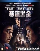 Inside Men (2016) (Blu-ray) (Hong Kong Version)