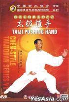 Chen-style Taijiquan Series VI - Taiji Pushing Hand (DVD) (English Subtitled) (China Version)