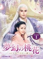 Eternal Love Of Dream (DVD) (Box 1) (Japan Version)