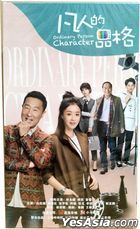 Ordinary Person Character (2017) (H-DVD) (Ep. 1-45) (End) (China Version)