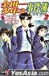 Kindaichi Shonen no Jikenbo - Yu Men Shu Sha Ren Shi Jian (Vol.2) (End)