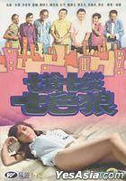 Lucky Seven (1970) (DVD) (Hong Kong Version)