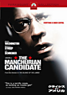 THE MANCHURIAN CANDIDATE (Japan Version)