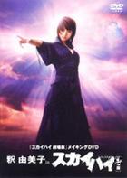 Shaku Yumiko in Sky High (Making-of) (Japan Version)