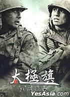 Taegukgi (Iron Box Limited Edition) (Taiwan Version)