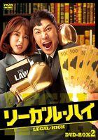 Legal High (DVD) (Box 2) (Japan Version)