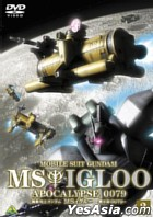 Mobile Suit MS Igloo Apocalypse 0079 (DVD) (Vol.2) (Japan Version)
