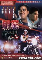 Against All (1990) (DVD) (2020 Reprint) (Hong Kong Version)