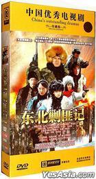 Dong Bei Jiao Fei Ji (DVD) (End) (China Version)