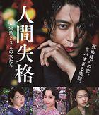 人间失格:太宰治和他的女人(DVD)  (普通版)(日本版)