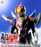 Cho Kamen Rider Den-O & Decade - NEO Generations: The Onigashima Battleship (VCD) (Vol.2 of 1) (Hong Kong Version)
