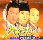 The Younger Bao Qing Tian II (Ep.1-24) (To Be Continued)