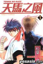 Tenma No Kaze (Vol.1-2) (End)