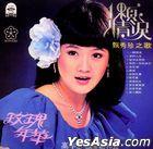 Yi Ke Qing Lei (Hai Shan Reissue Version)