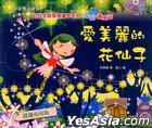 環保‧趣童話--愛美麗的花仙子(附CD)