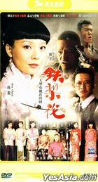 Tie Li Hua (H-DVD) (End) (China Version)